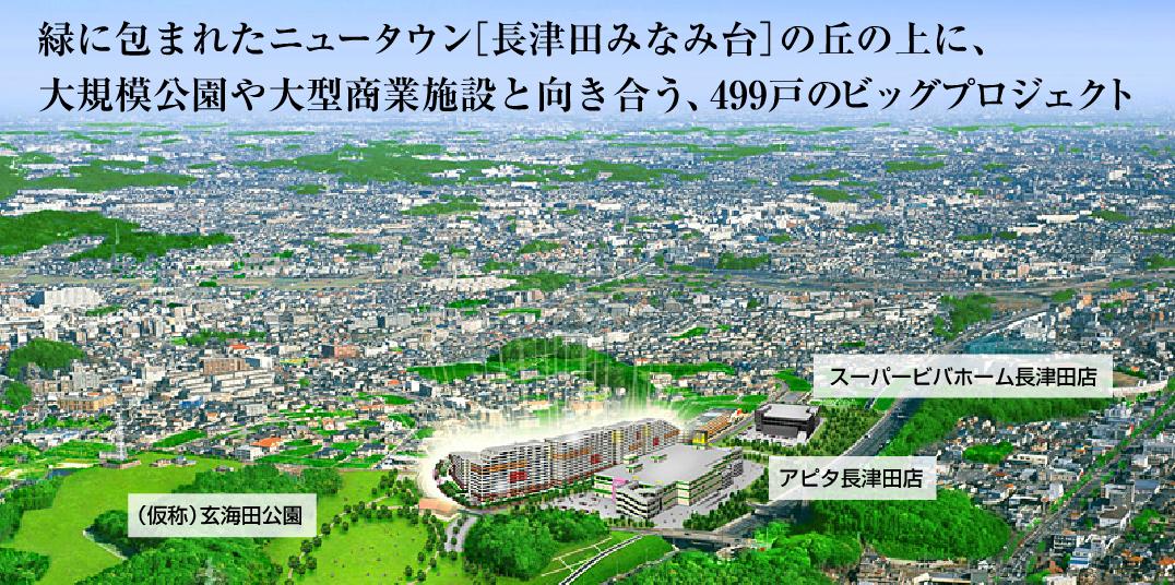 長津田 プロジェクト