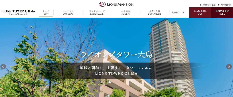 ライオンズタワー大島