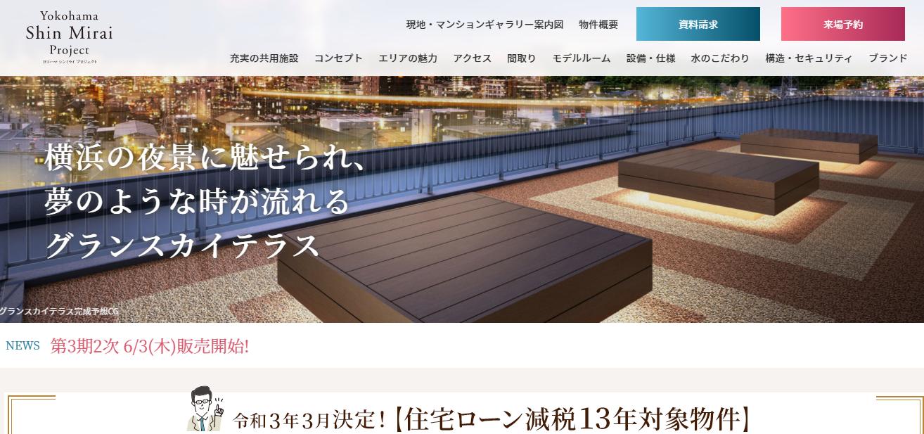 ヨコハマ シンミライ プロジェクト